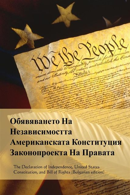 Declaration of Independence, Constitution, and Bill of Rights, Bulgarian edition, Thomas Jefferson