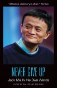 Never Give Up: Jack Ma In His Own Words, Bob Song, Edited by Suk Lee