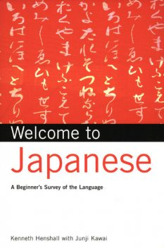 Welcome to Japanese, Kenneth Henshall
