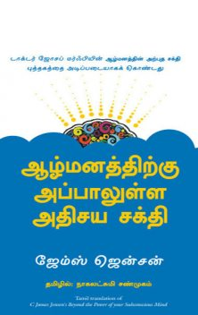 Beyond the Power of Your Subconscious Mind (Tamil), C James Jensen