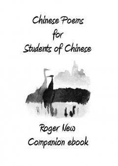 Chinese Poems for Students of Chinese, New Roger