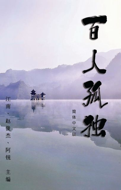 Hundred Loneliness Poetry, Guoyi Zhang, 张国义