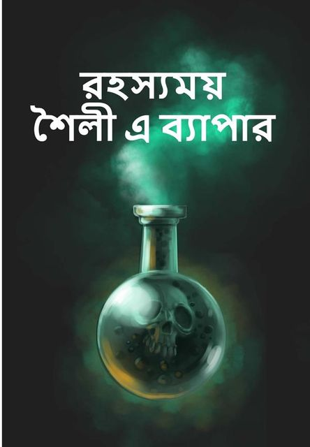 The Mysterious Affair at Styles, Bengali edition, Agatha Christie