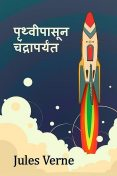 From the Earth to the Moon, Marathi edition, Jules Verne