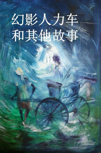 The Phantom Rickshaw and Other Stories, Chinese edition, Joseph Rudyard Kipling