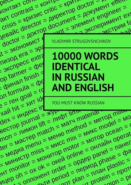 10 000 words identical in Russian and English. You must know Russian, Vladimir Strugovshchikov