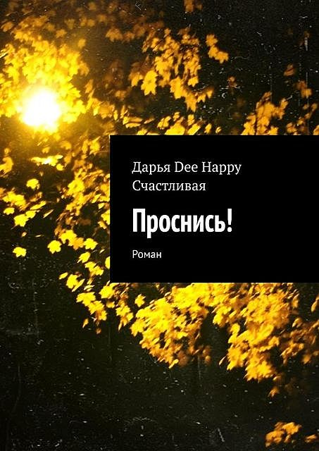 Проснись!, Dee Happy