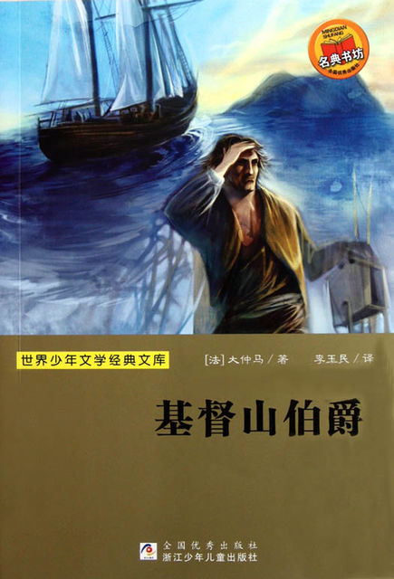 The count of Monte Cristo, 亚历山大·仲马