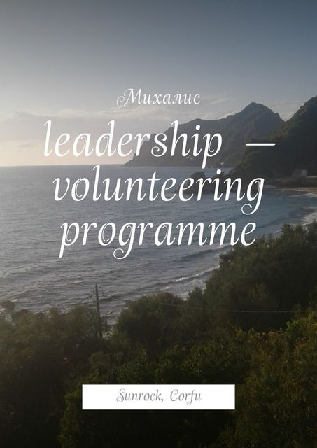 Leadership — volunteering programme, Михалис