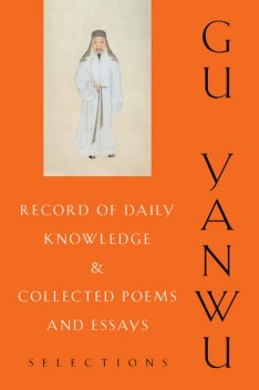 Record of Daily Knowledge and Collected Poems and Essays, Yanwu Gu