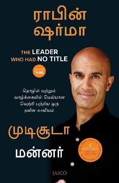 The Leader Who Had No Title (Tamil) (Tamil Edition), Robin Sharma
