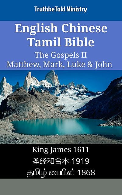 English Chinese Tamil Bible – The Gospels – Matthew, Mark, Luke & John, TruthBeTold Ministry