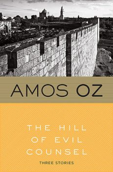 The Hill of Evil Counsel, Amos Oz