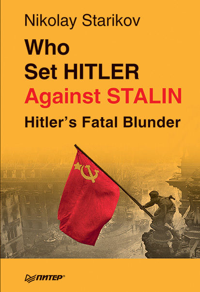 Who set Hitler against Stalin?, Nikolay Starikov