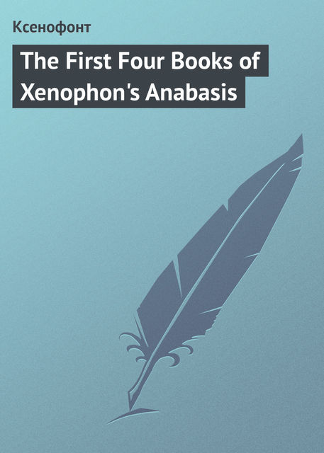 The First Four Books of Xenophon's Anabasis, Ксенофонт