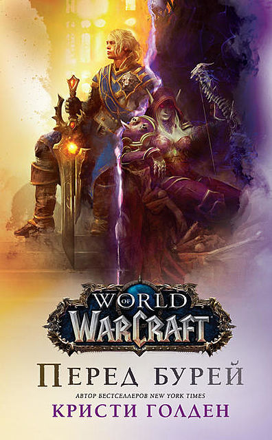 World Of Warcraft: Перед бурей, Кристи Голден