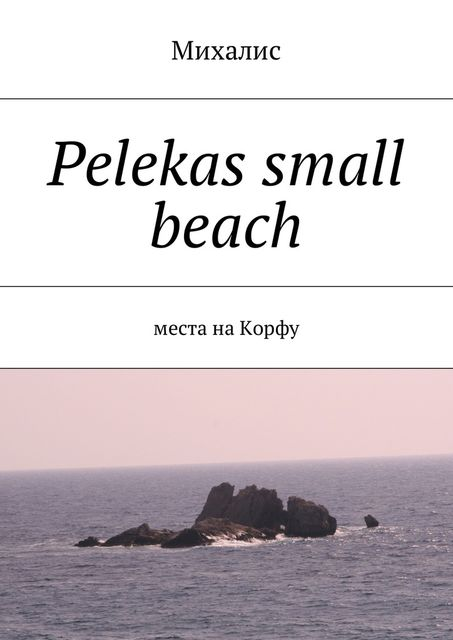 Pelekas small beach, Михалис