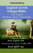 English Greek Telugu Bible – The Gospels – Matthew, Mark, Luke & John, TruthBeTold Ministry