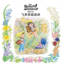 Chinese Whizzing Through the Woods, Butterfly Children