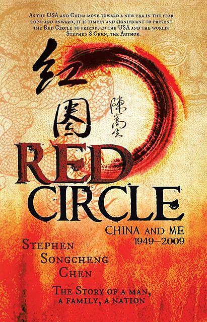 Red Circle, Stephen Chen