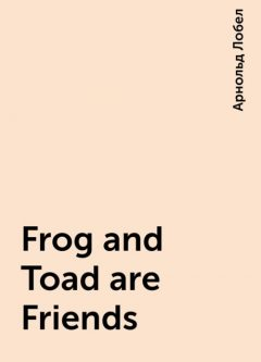 Frog and Toad are Friends, Arnold Lobel