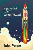 From the Earth to the Moon, Malayalam edition, Jules Verne