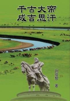 The Great Emperor Through the Ages – Genghis Khan, Jiazhi Liu, 刘佳智