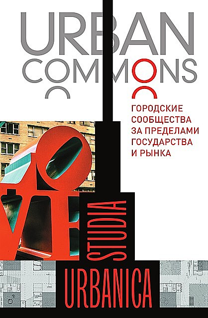 Urban commons. Городские сообщества за пределами государства и рынка,