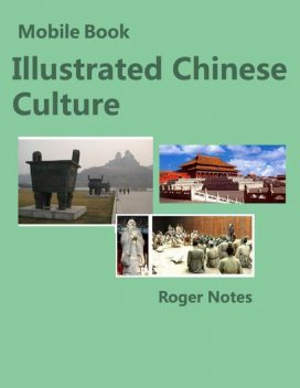 Mobile Book Illustrated Chinese Culture, Roger Notes