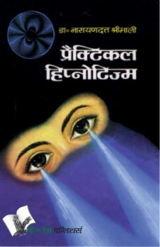 PRACTICAL HYPNOTISM (Hindi), Narayan Dutt Shrimali