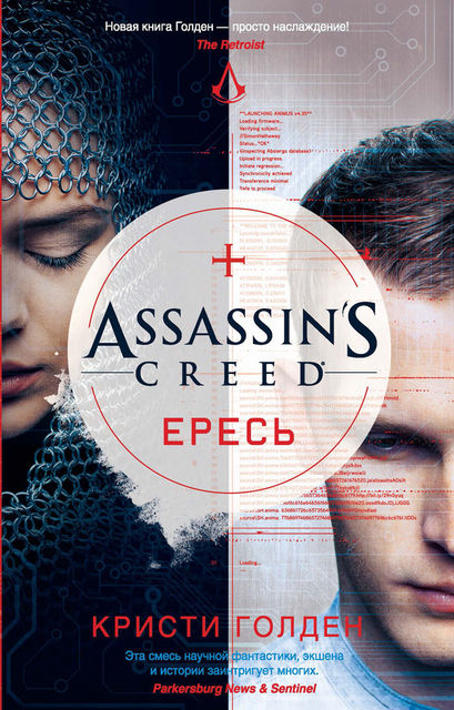 Assassin's Creed. Ересь, Кристи Голден