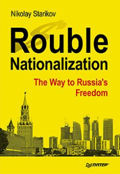 Rouble Nationalization – the Way to Russia's Freedom, Nikolay Starikov