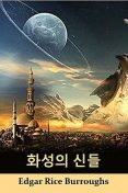 화성의 신들, Edgar Rice Burroughs