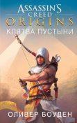 Assassin's Creed. Origins. Клятва пустыни, Оливер Боуден