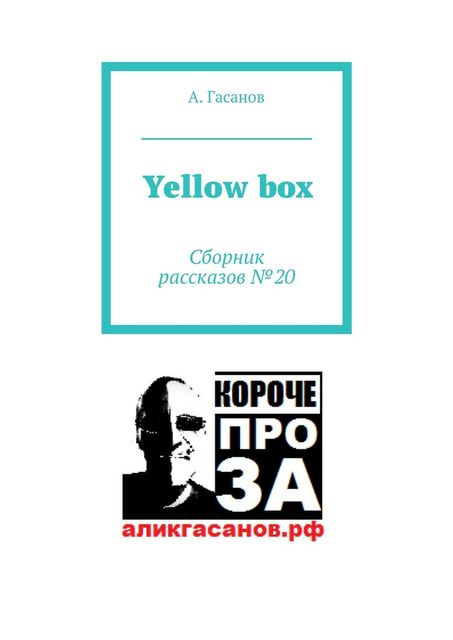 Yellow box, Гасанов А.