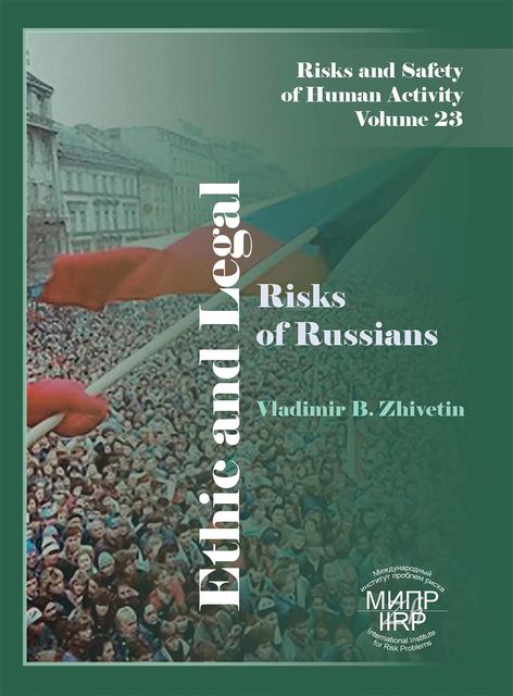 ETHIC AND LEGAL RISKS OF RUSSIANS, Zhivetin V.B.