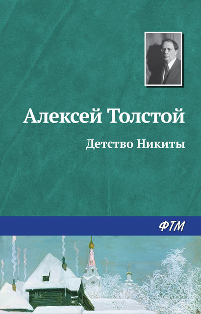 Детство Никиты, Алексей Николаевич Толстой