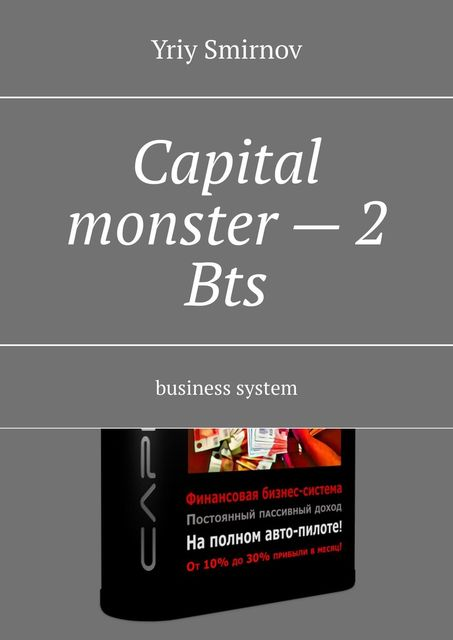 Capital monster — 2. Bts. Business system, Yriy Smirnov