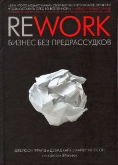 Rework, Jason Fried, David Heinemeier Hansson, 37 signals