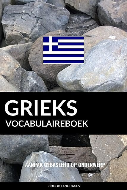 Grieks vocabulaireboek, Pinhok Languages