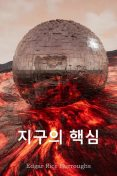 지구의 핵심, Edgar Rice Burroughs