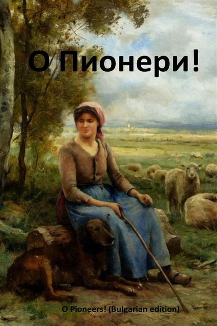 O Pioneers, Bulgarian edition, Willa Cather