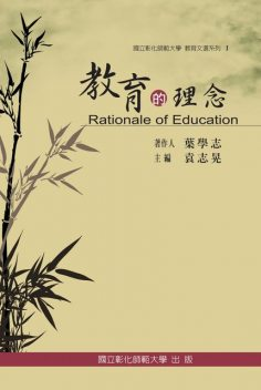 Rationale of Education, 國立彰化師範大學 NCUE