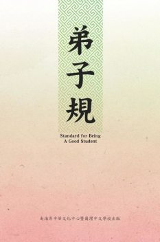 Standard For Being A Good Student, Irvine Chinese School, SCCCA, 南海岸中華文 爾灣中文學校