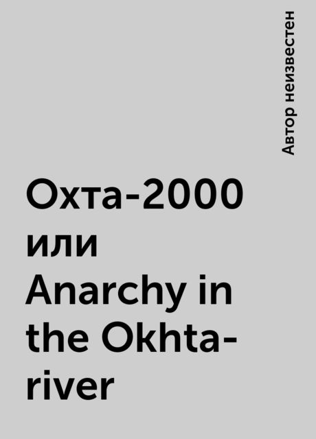 Охта-2000 или Anarchy in the Okhta-river,