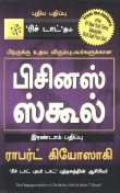 The Business School (Tamil), Robert T. Kiyosaki