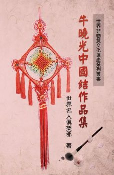 World Non-Material Culture Heritage Collection: Xiaoguang Niu's Chinese Knots, World Celebrity Club, 世界名人俱乐部