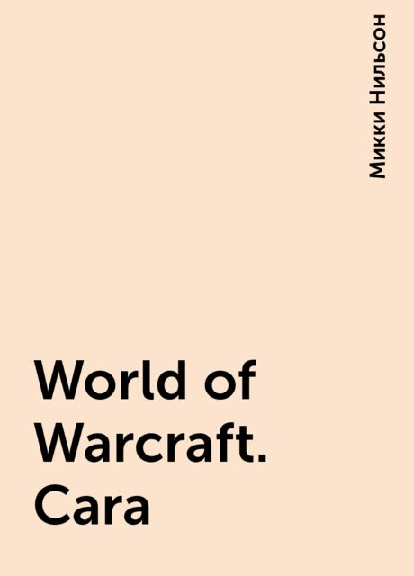 World of Warcraft. Cara, Микки Нильсон