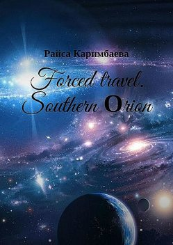Forced travel. Southern Оrion, Райса Каримбаева