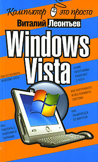Windows Vista, Виталий Леонтьев